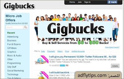 موقع Gigbucks.com