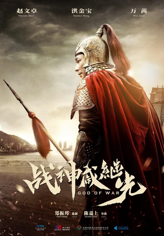 God Of War 2017 Legendado