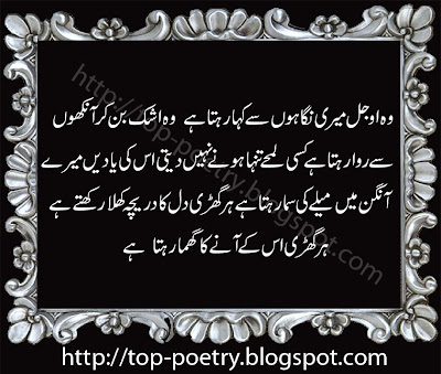 Sad-Love-Poetry-Sms-Urdu-Collection
