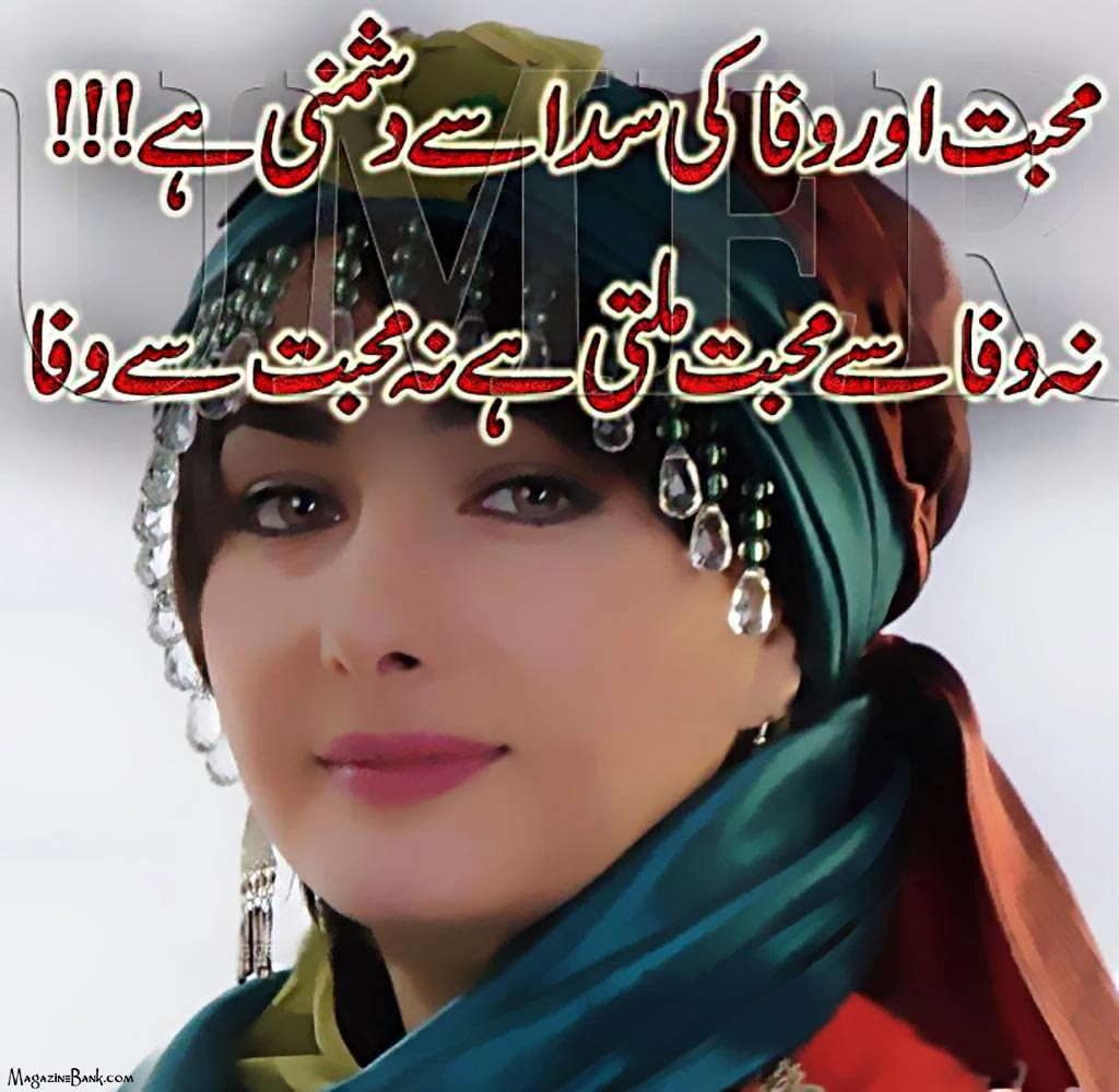 Sad Shero Shayari On Love In Urdu With Photo | SMS Wishes Poetry