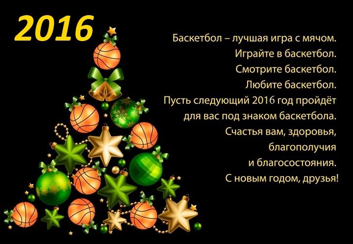 Поздравление новогоднему имениннику