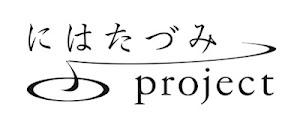 にはたづみproject logo