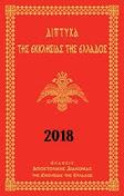 Tυπικο Ακολουθιών της Εκκλησίας για το έτος 2018