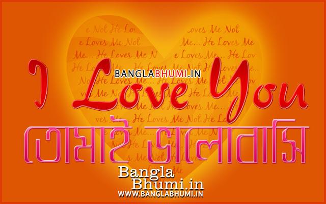Valentines day bangla Whatsapp
