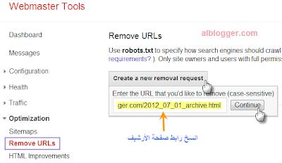 حذف صفحات من محرك البحث
