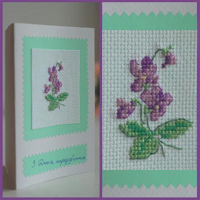 открытка с вышивкой, Une Anee a Broder, открытка с вышитыми цветами, вышивка фиалки,