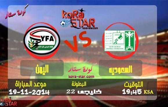 ������ ������ �������� ������ �� ����� 19-11-2014 Saud arabia VS Yemen 10805385_91373062197