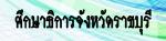 ศึกษาธิการจังหวัดราชบุรี