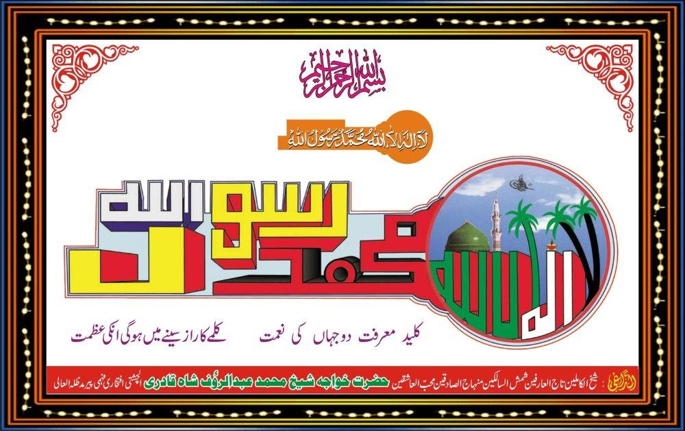 Maroof Peer Mohammed Khuda Hai