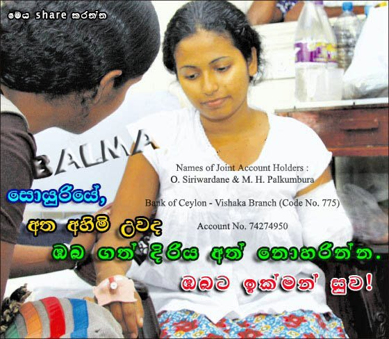 Achala Priyadarshani Fund Raising!