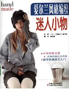 Журнал Hand Made