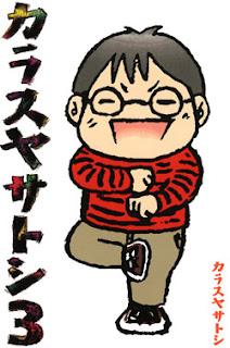 カラスヤサトシ 第01-03巻