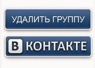 Как удалить свою группу ВКонтакте, которую создал
