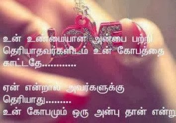 Sad Love Quotes Images In Tamil Movie : tamil tamil quotes 06 21 a a print email