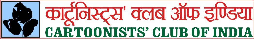 CARTOONISTS' CLUB OF INDIA कार्टूनिस्ट्स' क्लब ऑफ़ इण्डिया