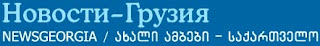http://newsgeorgia.ru/russia/20150501/217588986.html