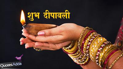 subh-diwali-quotes-in-hindi