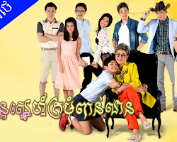 [ Movies ] Mon Sne Kromom Poon Lean - Thai Drama In Khmer Dubbed - Thai Lakorn - Khmer Movies, Thai - Khmer, Series Movies