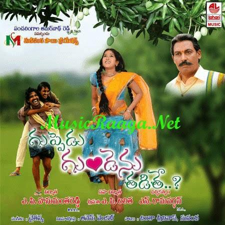 Guppedu Gundenu Thadithe Telugu Mp3 Songs Download
