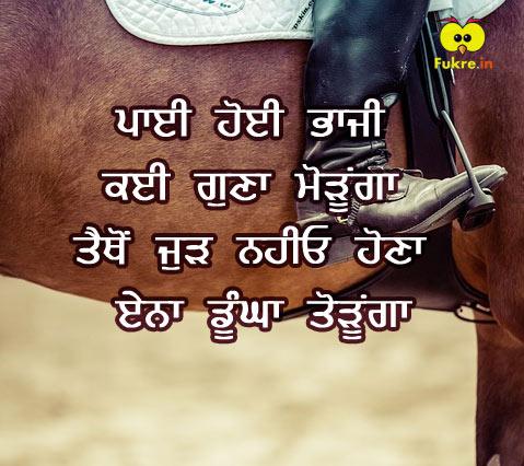 Love Attitude Status Wallpaper : Images For > Punjabi Status For Boys