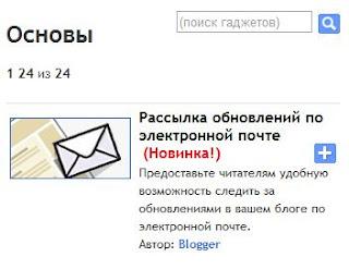 Подписка по Email от Blogger