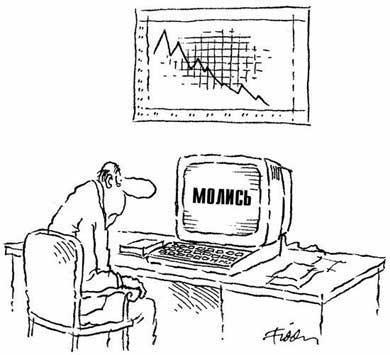 Торговля на бирже forex
