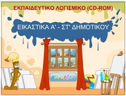 ΕΙΚΑΣΤΙΚΑ Α΄- ΣΤ΄