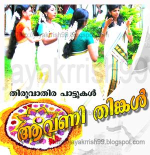 Avani Thinkal Thiruvathira Pattukal
