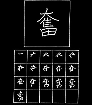kanji membangkitkan