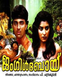 Jungle Boy 1987 Malayalam Movie Watch Online