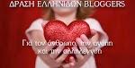 Δράση Ελληνίδων Blogger