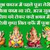 Ganesh Chaturthi Hindi Shayari with Picture