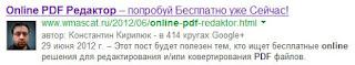 сниппеты ссылки со связью сайта с профилем гугл плюс