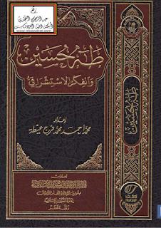 حمل كتاب طه حسين و الفكر الإستشراقي - محمد أحمد عطية