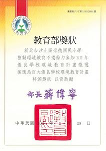 學校環境教育計畫徵選為百大優良學校