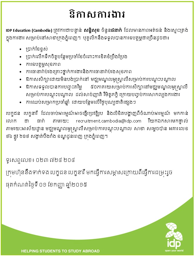 http://www.cambodiajobs.biz/2015/08/guard-8-positions-idp.html