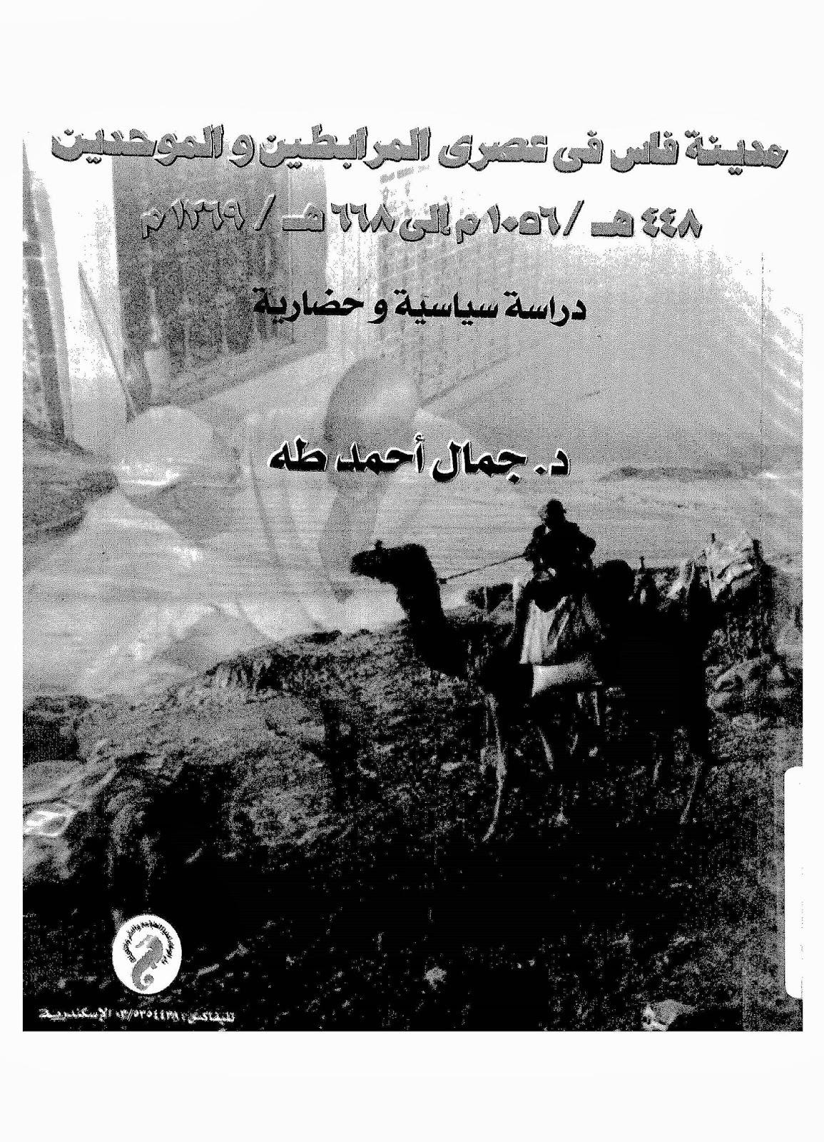مدينة فاس في عصري المرابطين والموحدين دراسة سياسية وحضارية لـ جمال أحمد طه