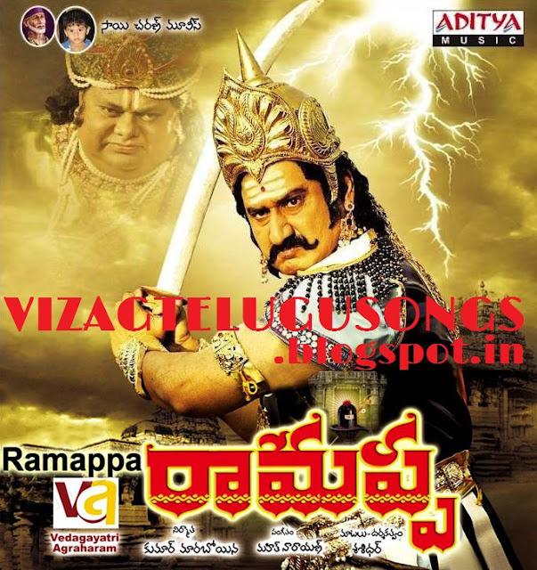 Ramappa Telugu Movie HD Wallpapers