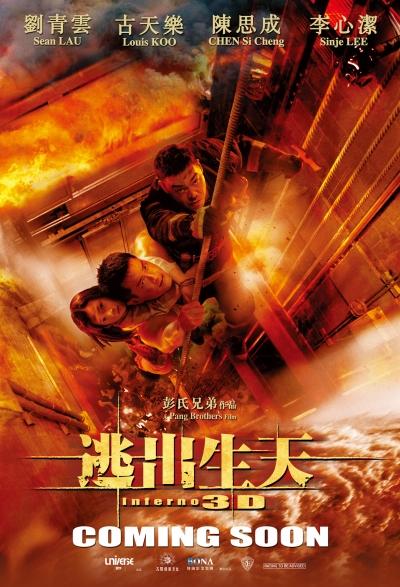 Inferno 3D (逃出生天)