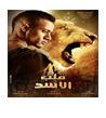http://elmasry-online.blogspot.com/2014/04/Watch-Lion-heart-qalb-asad-Lion-heart-qalb-asad-2014-without-download-full-original-copy-DVDs-youtube-online-2014.html