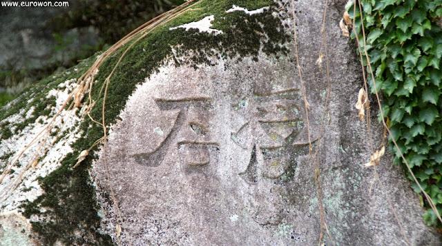 Caracteres chinos grabados en la roca Buseok