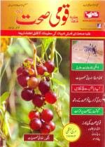 Qaumi Sehat Urdu Magzine All Publications