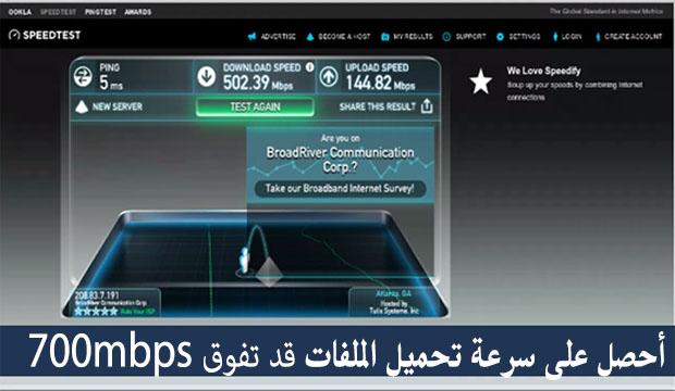 تسريع الإنترنت
