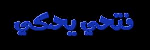 فتحي يحكي Fathi yahki