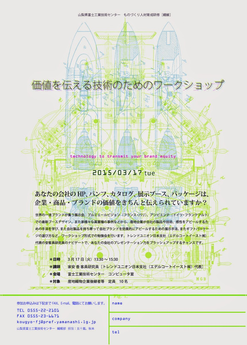 http://www.pref.yamanashi.jp/kougyo-fj/f-news.html