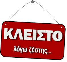 ΚΛΕΙΣΤΟ