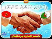 حملة: ما جمعه الإسلام لا يفرقه الإعلام!