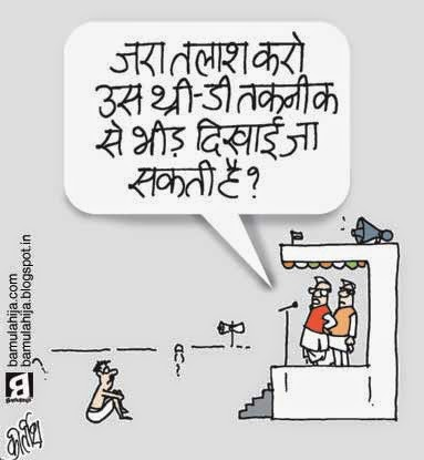 narendra modi cartoon, congress cartoon, election cartoon, election 2014 cartoons, cartoons on politics, indian political cartoon