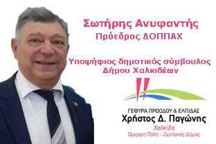Σωτήρης Ανυφαντής υποψήφιος δημοτικός σύμβουλος Δήμου Χαλκιδέων