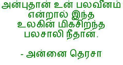 Tamil Sayings Wallpapers Collections